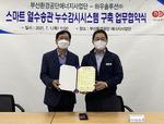 부산환경공단 에너지사업단, 하우솔루션㈜과 업무 협약