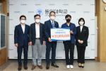소셜포스트(주), 동의대에 발전기금 1천만원 기탁