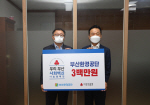 부산환경공단, '우리부산 사회백신' 참여로 코로나19 극복 동참