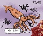 [서상균 그림창] 먹물 공습