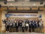 한국해양대 LINC+사업단, '2021 산학협력 우수 가족회사 초청 워크숍' 성례