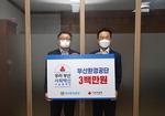 부산환경공단 사회백신 나눔…직원들 성금 300만 원 전달