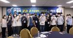 """한국해양대 LINC+사업단 """"제4회(2021년) 굿잡 굿스타트(Good Job Good Start) 캠프"""" 개최"""