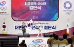 도쿄올림픽 선수단 결단식…단기 흔드는 장인화 단장