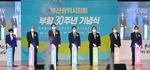 자치분권 입법 성과 되짚은 토론대장정…부산서 마무리