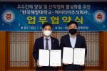 """한국해양대, KTE주식회사 """"우수인재 양성 및 산학협력 활성화를 위한 업무협약"""" 체결"""