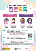 부산외국어대학교 진로개발센터, '진로톡톡' 개최