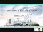 고신대복음병원, 개원의를 위한 소아청소년과 온라인 미니세미나 성료