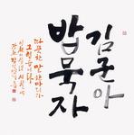 캘리그래퍼 김성태 갤러리 '장천글숲' 개관