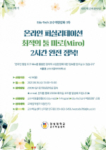 경성대학교 교육혁신본부 교수학습센터, Edu-Tech 교수역량강화 특강 진행