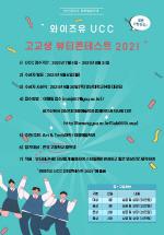 영산대 미용예술학과, UCC고교생 뷰티콘테스트2021 개최