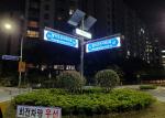 명지오션시티 및 신호산단 태양광 LED 도로명판 설치