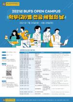 부산외대, '2021 BUFS OPEN CAMPUS' 개최