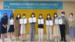 경성대학교, 교수학습센터 'CTL 서포터즈 1기' 수료식 개최