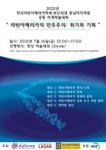 부산외대 중남미지역원, 온라인 학술대회 개최