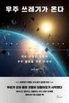 [신간 돋보기] 우주 공간도 '쓰레기 대란'