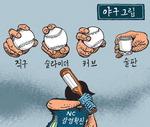 [서상균 그림창] 야구 그립
