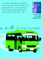 그림으로 보는 문화 풍경 <8>바다로 가는 마을버스