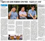 오상준 편집국장 신문은 지식의 숲<8>4차 산업혁명과 친해지기