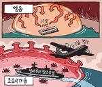 [서상균 그림창] 열돔…코로나19돔
