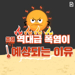 [카드뉴스] 올해 역대급 폭염이 예상되는 이유는?