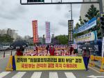 시설물관리유지협 부산 경남 울산시도지회, 국토부 규탄 집회 열어