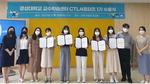 경성대 교수학습센터, CTL서포터즈 1기의 수료식 개최