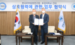 부경대-한국로봇융합연구원, 교육·연구 협약 체결