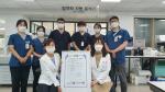 건협 부산검진센터, '우수검사실 신임 인증' 획득