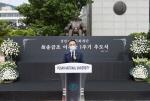 부산대, 송금조 경암재단 前 이사장 1주기 추도식 개최