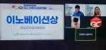 동아대 창업동아리 '재다코퍼레이션'팀, 대학기술창업아이디어캠프 '이노베이션상' 수상