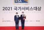 부산과학기술대, 국가서비스대상 2년 연속 수상