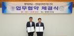 동아대-한국원자력연구원, 과학기술 증진 및 산업 발전 위한 업무협약 체결