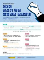 부산외대, 제3회 글쓰기 튜터 양성과정 개최