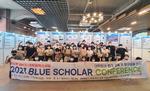 국립부경대 '4단계 BK21 대학원혁신사업 2021 BLUE Scholar Conference' 개최