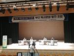 부산 북구, '부산 독서문화 발전 포럼' 성황리에 마무리