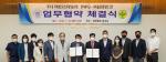 동아대-새마을운동중앙회, '국가·지역 발전 및 인재 양성' 업무협약 체결