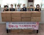 부산도시가스 서부산서비스센터 행복나눔 가스레인지 전달
