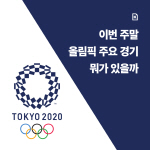 [카드뉴스] 이번 주말 올림픽 주요 경기