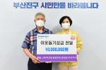 (주)처갓집 양념치킨 동경남·부산지사, 부산진구에 이웃돕기성금 1000만 원 기탁