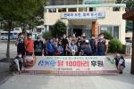 동구청년연합회, 동구장애인협회에 삼계탕 닭 100마리 후원