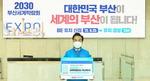 """김지완 회장 """"부산 미래, 2030 세계박람회에 달렸다"""""""