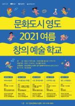 영도문화도시센터, 2021 여름 창의예술학교 참가자 모집