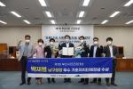 박재범 남구청장, 제1회 부산시민 건강대상 우수 기초자치단체장상 수상