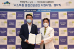 '부산 남구 - 미래IFC검진센터', 「남구사랑 건강검진」 서비스 업무 협약 체결