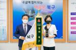 부산 북구, '희망2021 나눔캠페인' 장려 수상