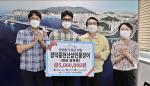 장덕풍천산삼민물장어 대표 장유준 수영구 희망다리놓기 성금 500만원 기탁