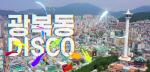 부산 중구 광복동 주민센터, 광복동 상권 활성화를 위한「광복동 DISCO」 동영상 제작
