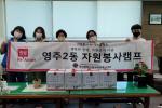부산 중구 영주2동 주민센터, '홀로어르신 플레저박스' 전달