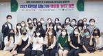 동명대 동명사회봉사단, 재능기부 뷰티 캠프 개최